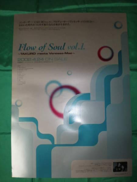 Flow of Soul vol.1 TAKURO meets Vanessa-Mae B2サイズポスター