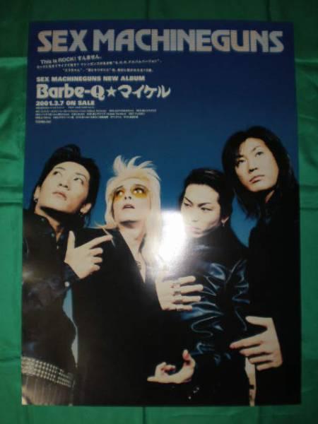SEX MACHINEGUNS Barbe-Q★マイケル B2サイズポスター