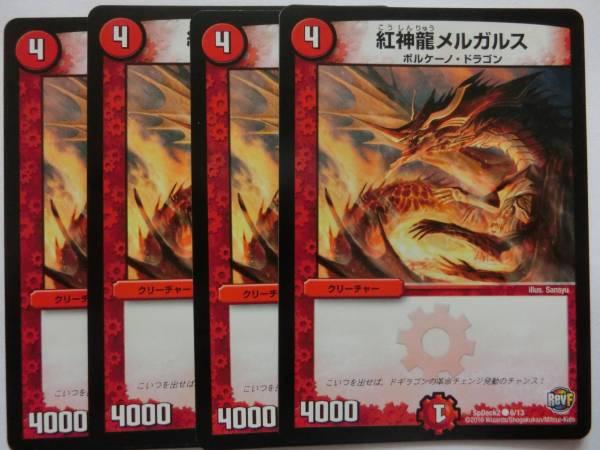 デュエルマスターズ 紅神龍メルガルス 4枚セット_画像1