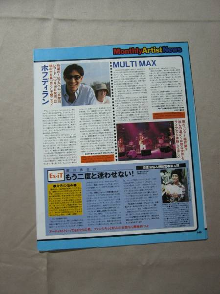 '97【インタヴュー】ISIS カズン ホフディラン 眞井秀幸 ♯