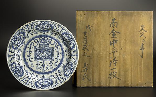明 青花盤 天文二年(1533年)玉井氏 共箱_画像1