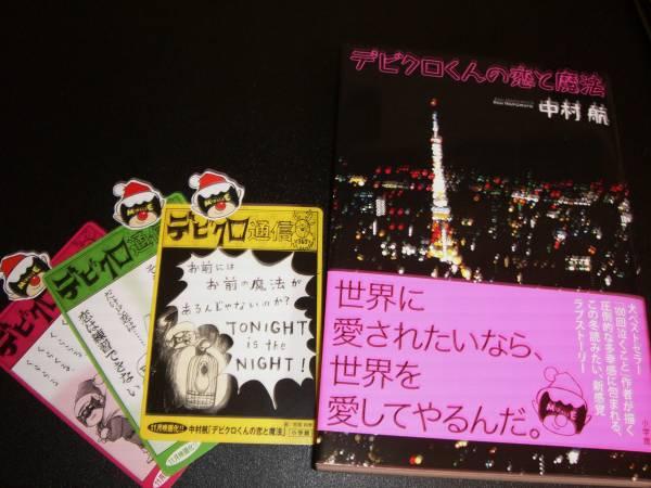 サイン本デビクロくんの恋と魔法デビクロ通信しおり3枚 嵐/相葉