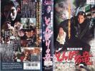 中古VHS◆難波現金問屋 とんぼりの竜◆永澤俊矢、安永亜衣、他
