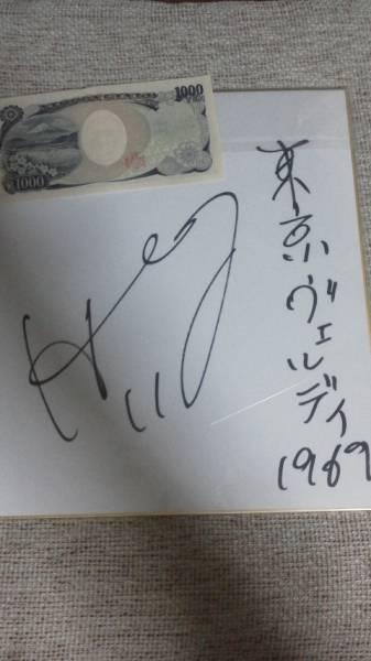 東京ヴェルディ1969平本一樹直筆サイン色紙