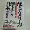 沈むアメリカ・浮上する日本 「円高・株高・景気回復」増田俊男