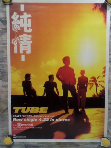 k3【ポスター/B-2】TUBE-チューブ/'98-純情-/前田亘輝