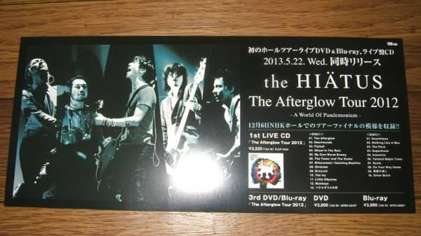 ■ミニポスターCF7■the HIATUS/The Afterglow Tour 2012非売品