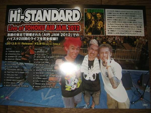 ■ミニポスターCF7■ Hi-STANDARD/Live at TOHOKU AIR JAM 2012