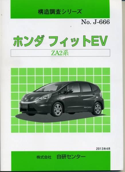 [即決]☆構造調査シリーズ/ホンダ フィットEV ZA2系 j-666_画像1