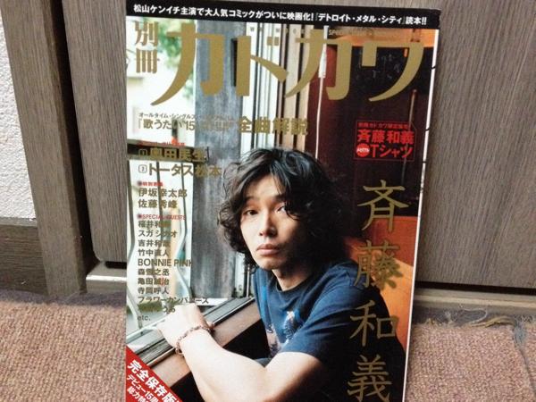 送料込み 別冊カドカワ 斉藤和義 ライブグッズの画像