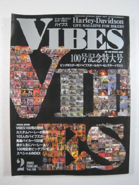 VIBES (バイブス) 2002年 02月号 バイブズ 100号記念特大号 折込ポスター付属 バイク ハーレーダビッドソン 雑誌  2月号