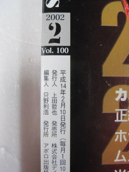 VIBES (バイブス) 2002年 02月号 バイブズ 100号記念特大号 折込ポスター付属 バイク ハーレーダビッドソン 雑誌  2月号_画像3