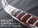 【国内仕様 Z50 ムラーノ 全車に対応】 リア バンパー プロテクター