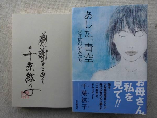 千葉紘子●○直筆サイン