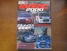 WRC2000vol.1●7大メイクス激突時代へ/カルロス・サインツ