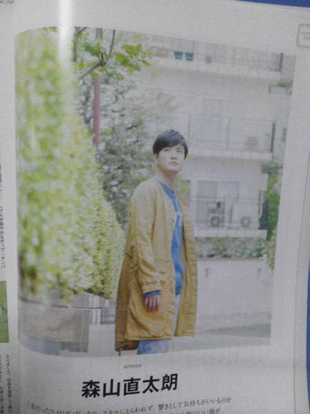 【2016年6月】『森山直太朗』特集2P/雑誌ごと送ります/送料140円です