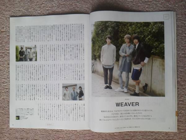 【送料105円】『WEAVER/ウィーパー』特集2P/雑誌ごと送ります/2016年2月