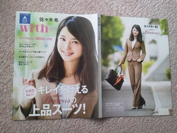 【送料無料】激レア『佐々木希』洋服の青山+with/チラシ2014