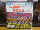 行進曲/夢冒険/アニメ三銃士/SHOW ME/男女7人秋物語/EP/EH-1072