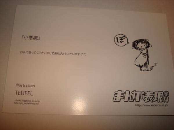 まんが表現学科イラストカード 小悪魔 TEUFEL ACE2013_画像3
