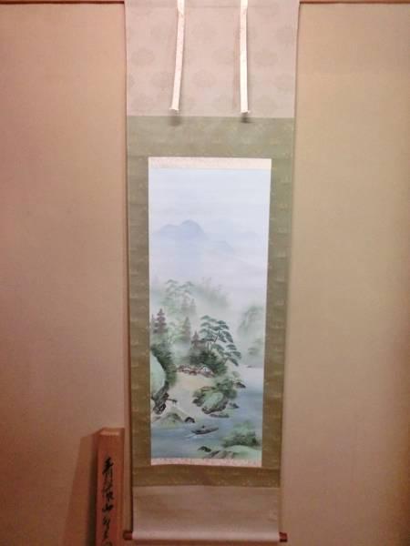 掛軸■青様山水之図 広陽作 山水 船 共箱 肉筆 日本画 絹本 掛け軸■(45)_画像1