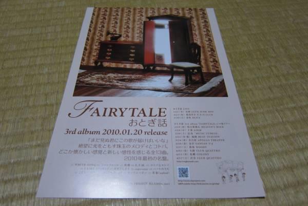 おとぎ話 アルバム 発売 告知 チラシ cd fairy tale ライヴ