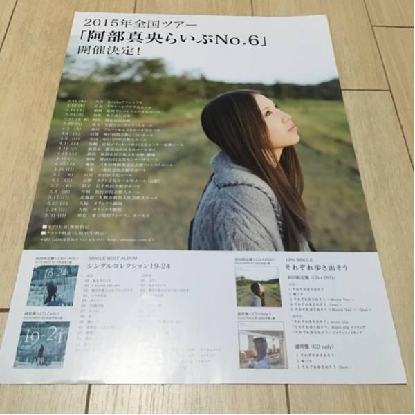 阿部真央 ライブ 告知 チラシ 全国ツアー 2015 らいぶ no.6