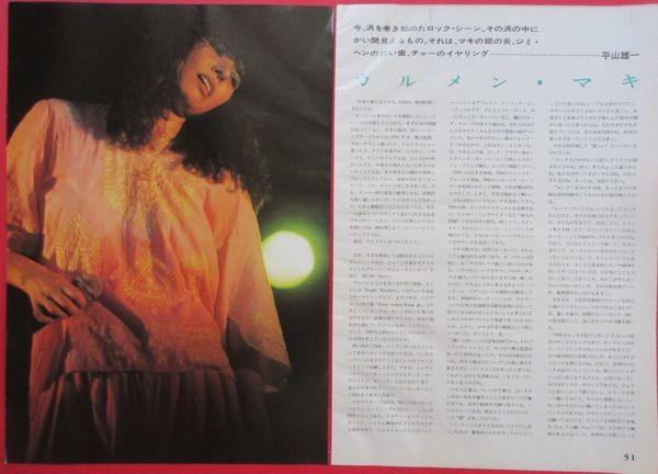 カルメン・マキ インタビュー 1979 切り抜き 4ページ S90DP
