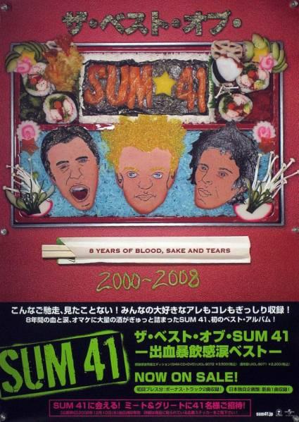 SUM41 サム41 サム・フォーティーワン B2ポスター (1U06011)
