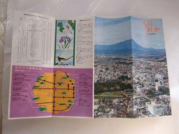 印刷物 パンフ 東北 岩手県盛岡市 もりおか 杜の都 観光地と案内_画像1