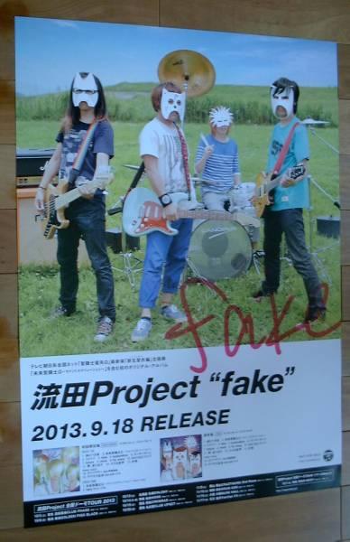 流田Project ''fake'' 未使用告知ポスター