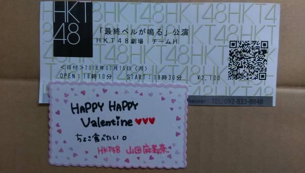 HKT48 山田麻莉奈 バレンタイン 直筆メッセージカード サイン
