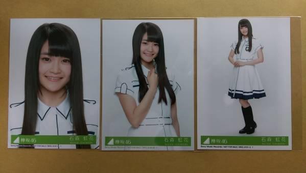 送料込み 欅坂46 世界には愛しかない 生写真 石森虹花 コンプ