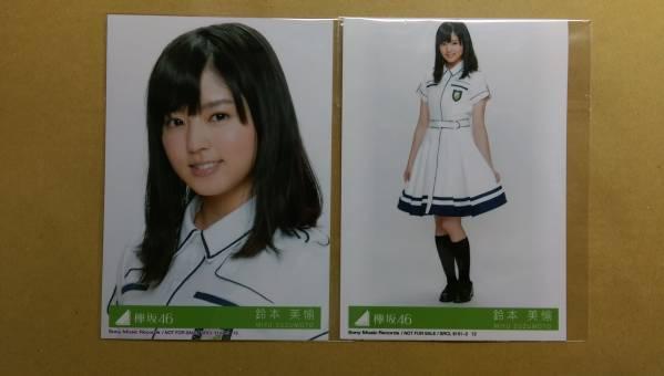 欅坂46 世界には愛しかない 封入生写真 鈴本美愉 セミコンプ