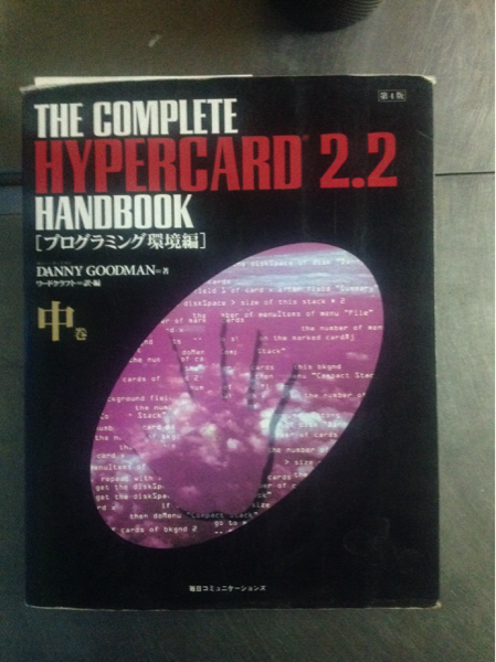 THE COMPLETE HYPERCARD2. 2 HANDBOOK [programming environments, EDS in