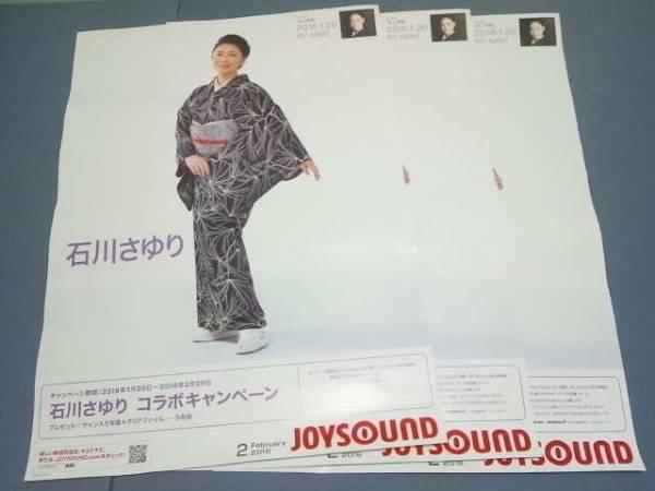 ジョイサウンド 石川さゆり ポスター 3枚☆非売品 グッズ 新品