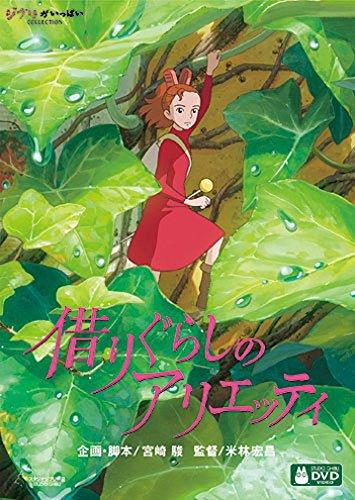 KF 借りぐらしのアリエッティ DVD 米林宏昌 ジブリ作品 2枚 グッズの画像