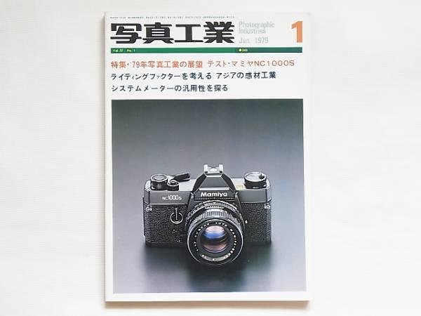 写真工業 1979年1月 no.350 79年写真工業の展望 わが国のカメラ産業を考える マミヤNC1000Sを使って システムメーターの汎用性を探る_画像1