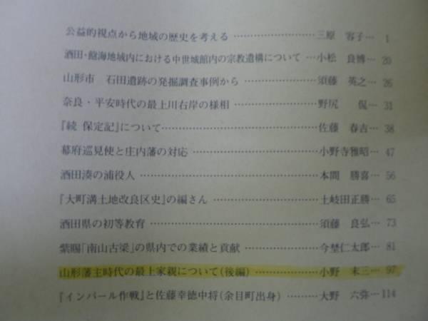 山形県 地域史研究 29 / 2004年 山形藩 最上家親 庄内藩_画像2