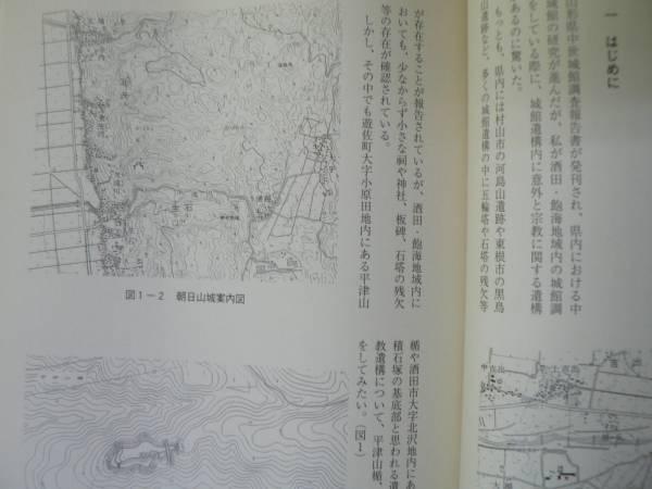 山形県 地域史研究 29 / 2004年 山形藩 最上家親 庄内藩_画像3