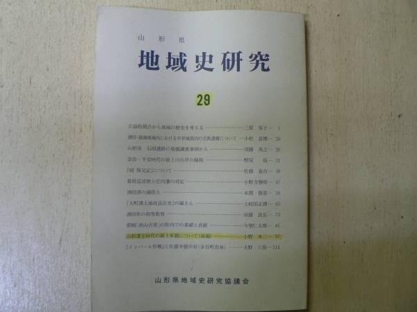 山形県 地域史研究 29 / 2004年 山形藩 最上家親 庄内藩