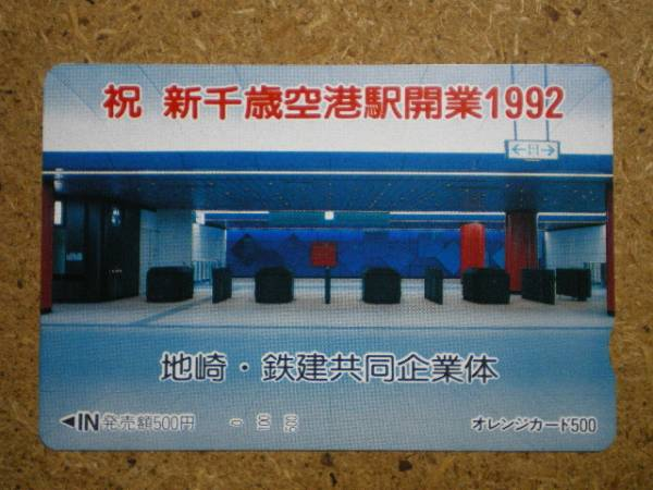 tt8-80・新千歳空港駅開業 フリーオレンジカード_画像1