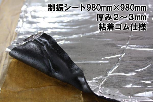 デッドニングセット 98×98cm 吸音シート 制振シート セット_異音解消やロードノイズの低減