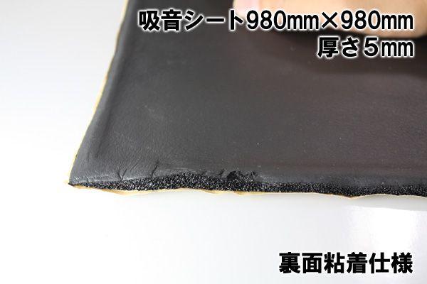 デッドニングセット 98×98cm 吸音シート 制振シート セット_音質改善可能