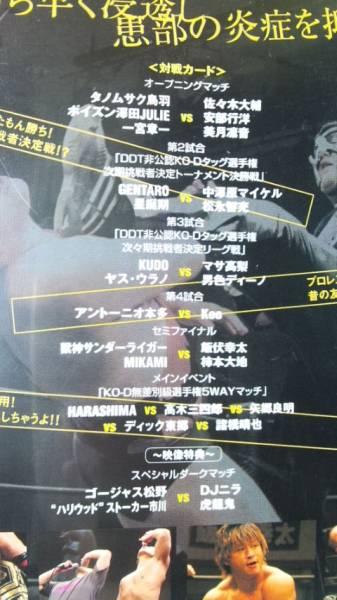 DDT MAX BUMP8 プロレス 獣神サンダーライガーVS飯伏幸太_画像2