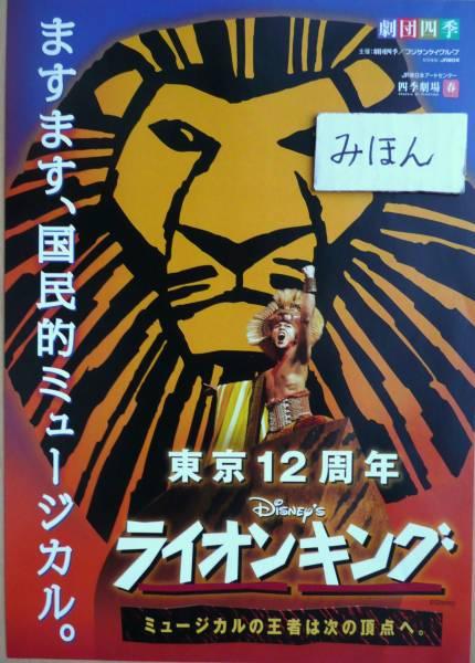 ★超レア★切手可★即決★劇団四季ライオンキング12周年チラシ