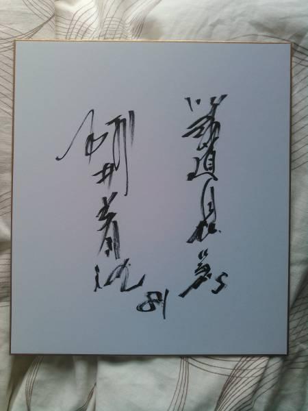 北海道 日本ハム ファイターズ 阿井 英二郎 #81 直筆 サイン色紙