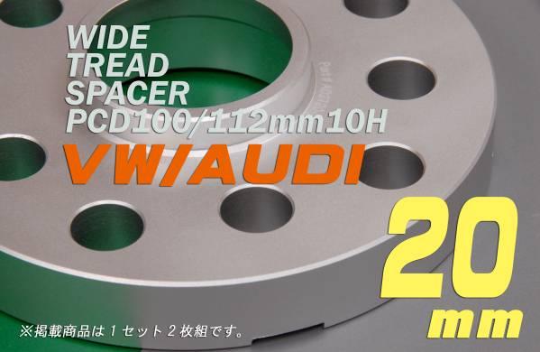 即決★VW/AUDI★ 20mmマルチPCD ワイトレスペーサー_画像1