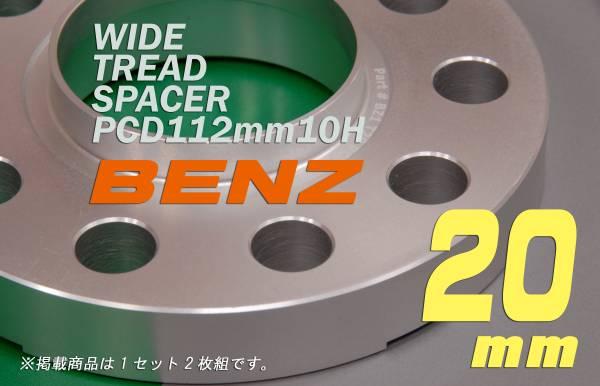 即決★BENZ★ ワイトレスペーサー 20mmM12/14対応_画像1