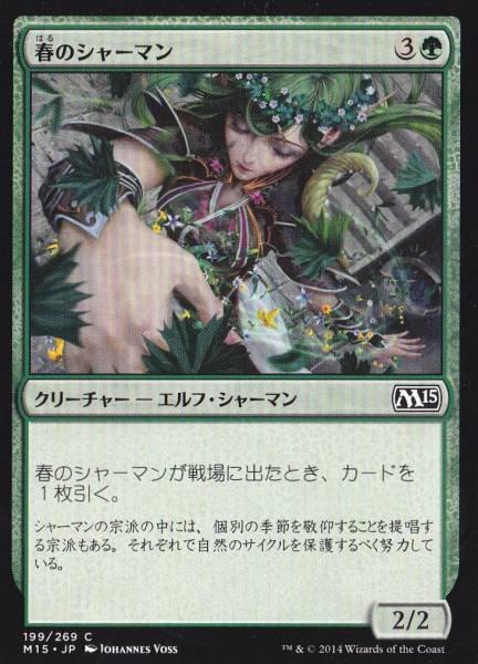 Magic The Gathering MTGマジックザギャザリング 春のシャーマン_画像1